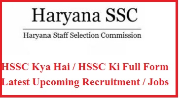 HSSC Kya Hai, HSSC Ki Full Form Kya Hai in Hindi